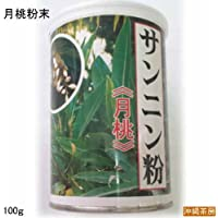 サンニン粉(月桃粉末) [100g]