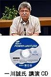 一川誠 「時間の使い方」を科学するの著者【講演CD:時間の使い方を科学する~心的時間特性と時間管理~】