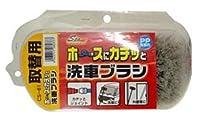 WAKO [ ワコー ] カチッと水出し洗車ブラシ取替用 [ 品番 ] CS61