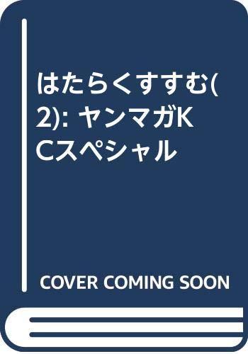 はたらくすすむ(2) (ヤンマガKCスペシャル)