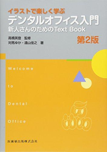 イラストで楽しく学ぶデンタルオフィス入門 第2版 新人さんのためのText Book (Welcome to Dental Office)