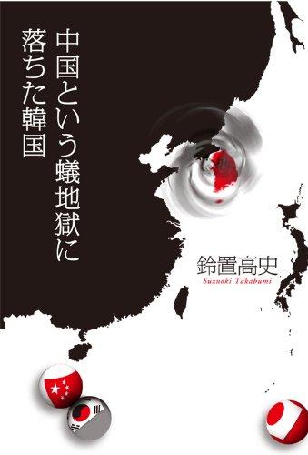中国という蟻地獄に落ちた韓国