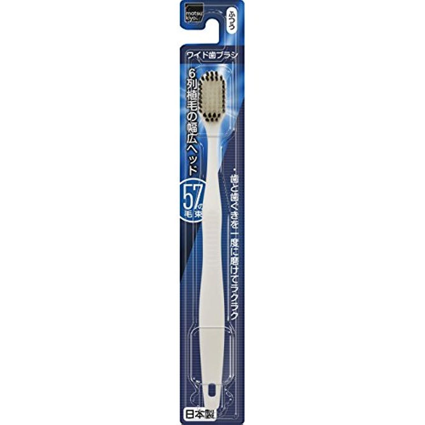 時代遅れ取り扱い好意的matsukiyo ワイド歯ブラシ ふつう