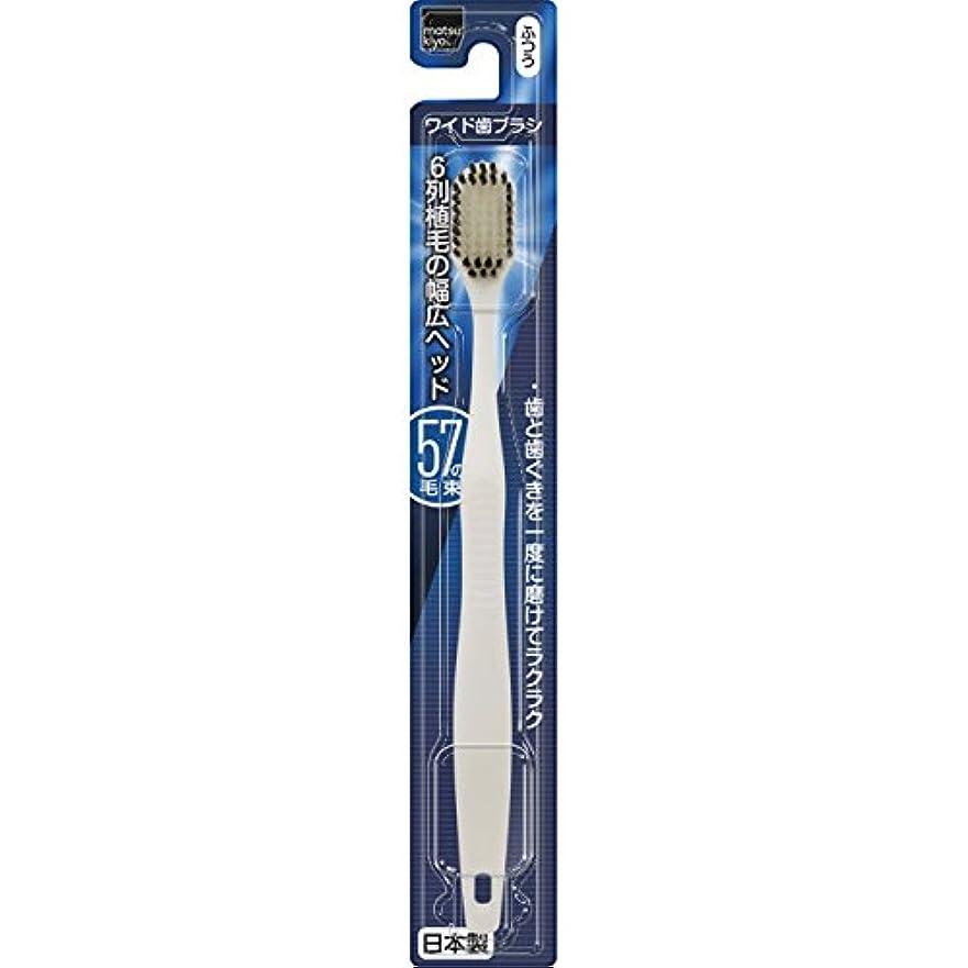 引っ張る記念一流matsukiyo ワイド歯ブラシ ふつう
