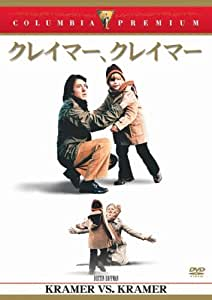 クレイマー、クレイマー [DVD]