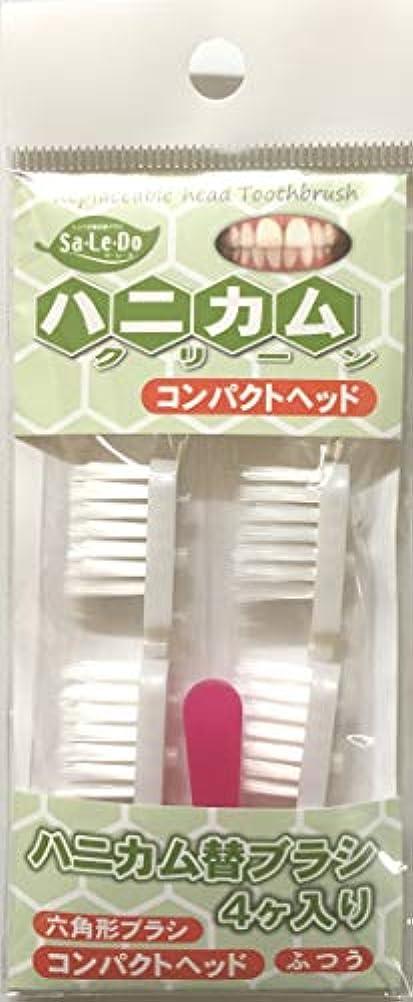 かろうじてお酢浸食サレド ハニカム替ブラシ4ヶ/コンパクトヘッド(本体なし)