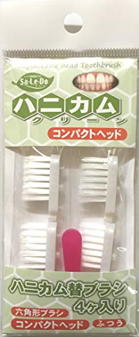 霧深い折り目円形のサレド ハニカム替ブラシ4ヶ/コンパクトヘッド(本体なし)