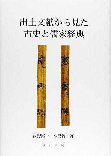 出土文献から見た古史と儒家経典の詳細を見る