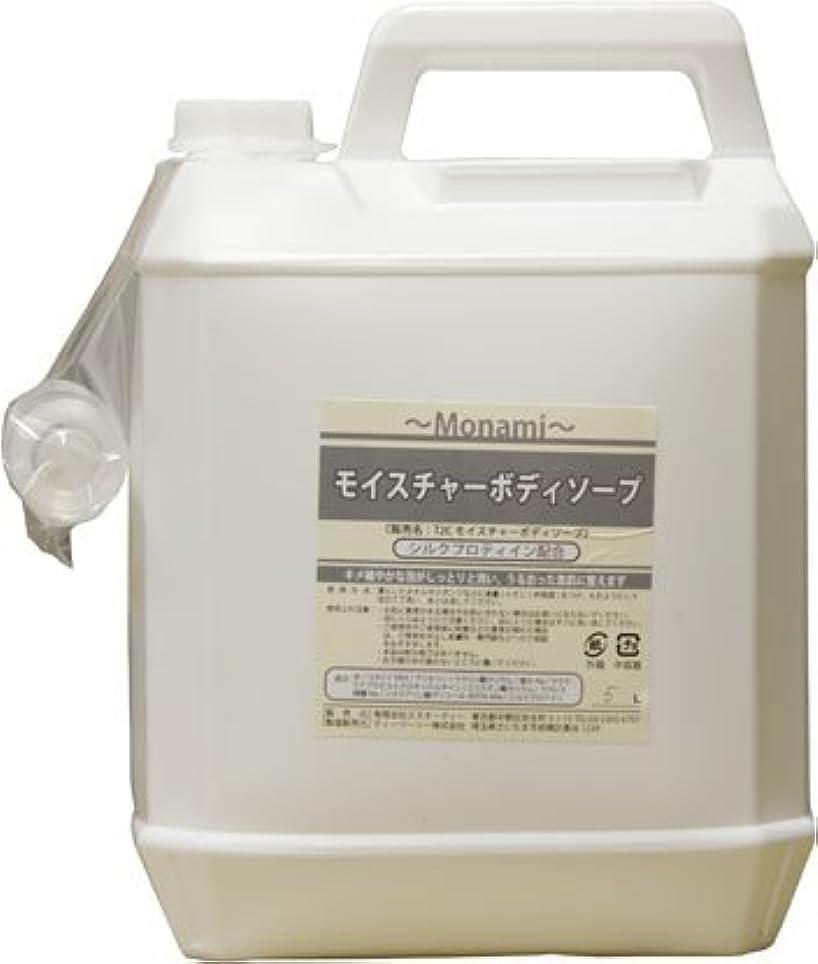 【無香料業務用ボディソープ】モナミモイスチャーボディソープ5L【シルクプロテイン配合】