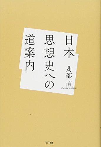 日本思想史への道案内