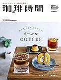 珈琲時間 2019年 08月号 [雑誌] 画像