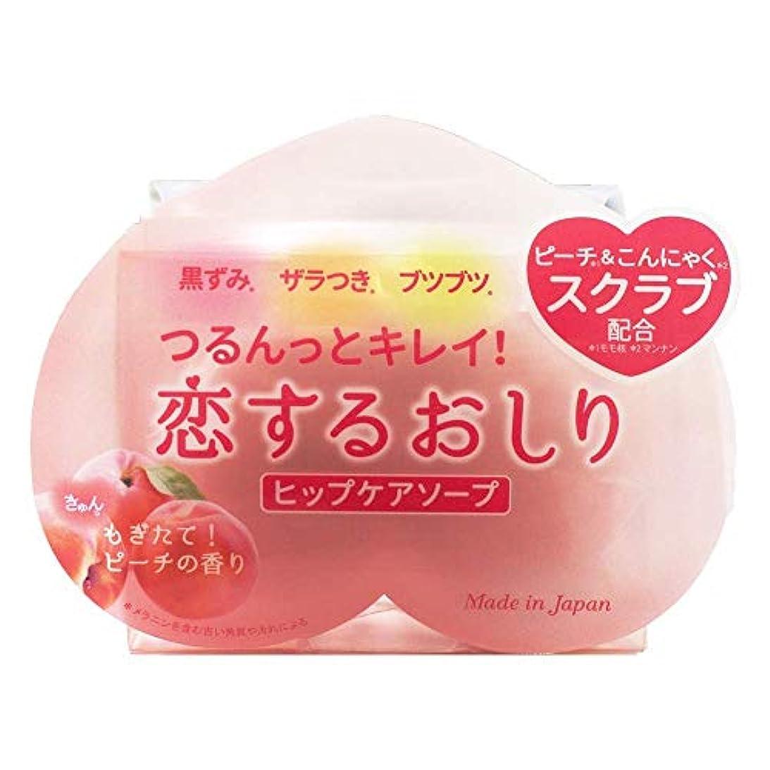大きいつかの間機関【まとめ買い】ペリカン石鹸 恋するおしり ヒップケアソープ 80g×2個
