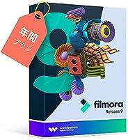 Wondershare Filmora9 年間ライセンス(Mac版)次世代動画編集ソフト|ワンダーシェアー