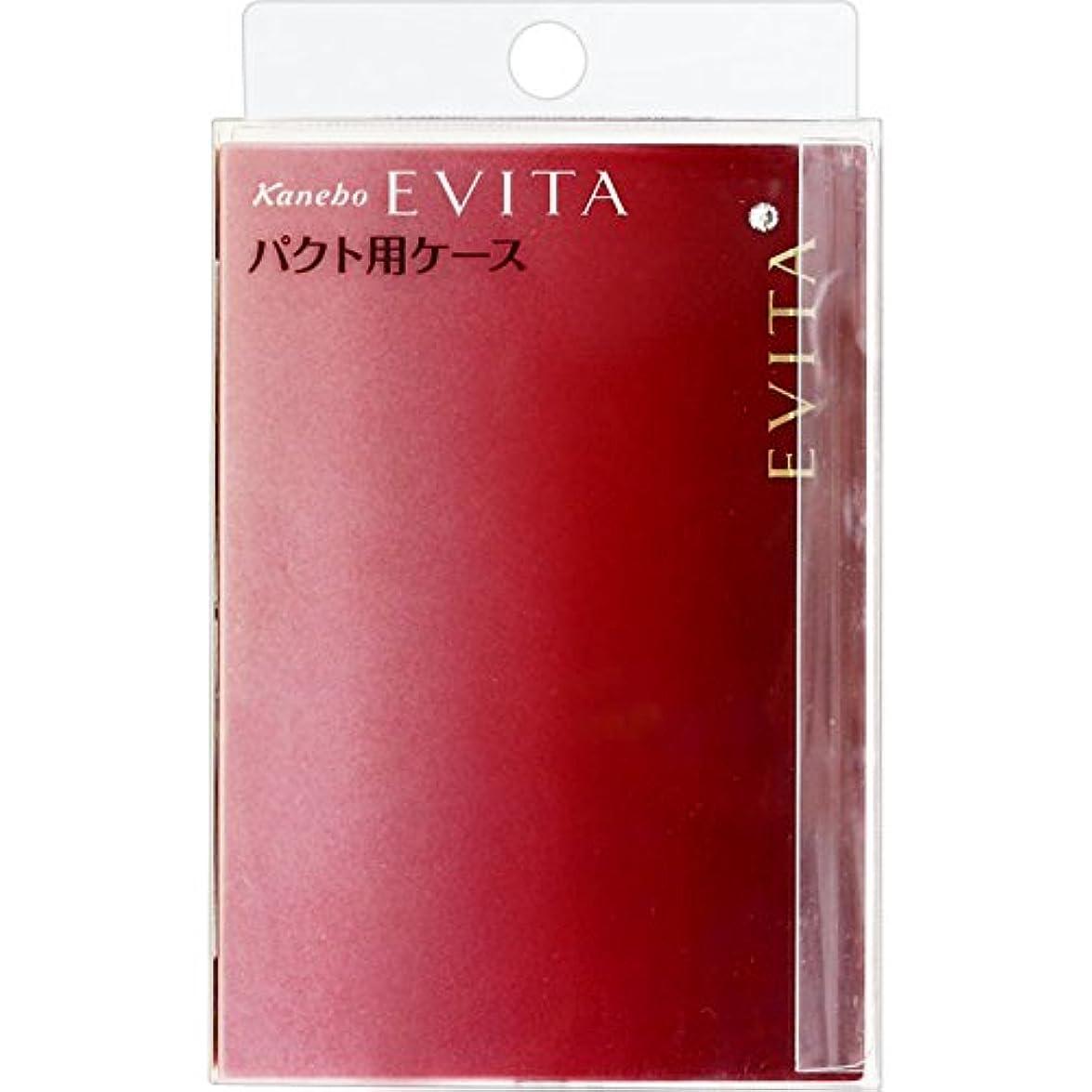 ロッカー経験有害な【カネボウ】EVITA(エビータ) ブライトニングエッセンスパクト用ケース