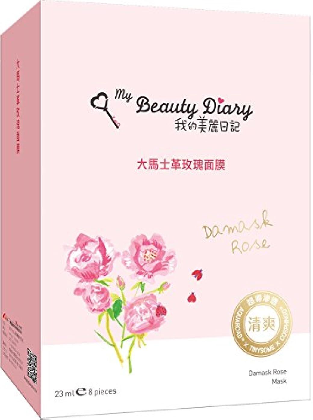 うまれた精通したかわいらしい《我的美麗日記》 私のきれい日記 ダマスカスローズマスク 8枚入り 《台湾 お土産》 [並行輸入品]