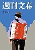 週刊文春 5月23日号[雑誌]