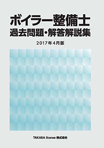 ボイラー整備士 過去問題・解答解説集 2017年4月版
