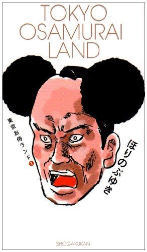 東京お侍ランド 1 (ビッグコミックススペシャル)の詳細を見る