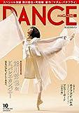 DANCE MAGAZINE (ダンスマガジン) 2019年 10月号