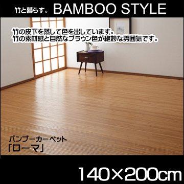 """[해외]중국산 맹종죽 피하 사용 대나무 카펫 """"로마""""라이트 브라운 140 × 200cm 라이트 브라운/Chinese Moso bamboo subcutaneous bamboo carpet """"Roma"""" light brown 140 × 200 cm light brown"""