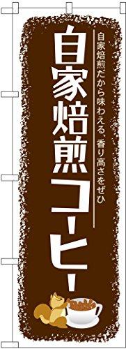 のぼり SNB-1105 自家焙煎コーヒー