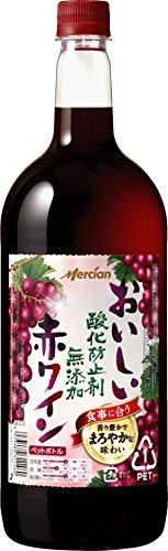 メルシャン おいしい酸化防止剤無添加赤ワイン ペットボトル [ 赤ワイン ミディアムボディ 日本 1500ml ]