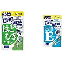 【セット買い】DHC はとむぎエキス 30日分 & 天然ビタミンE[大豆] 30日分