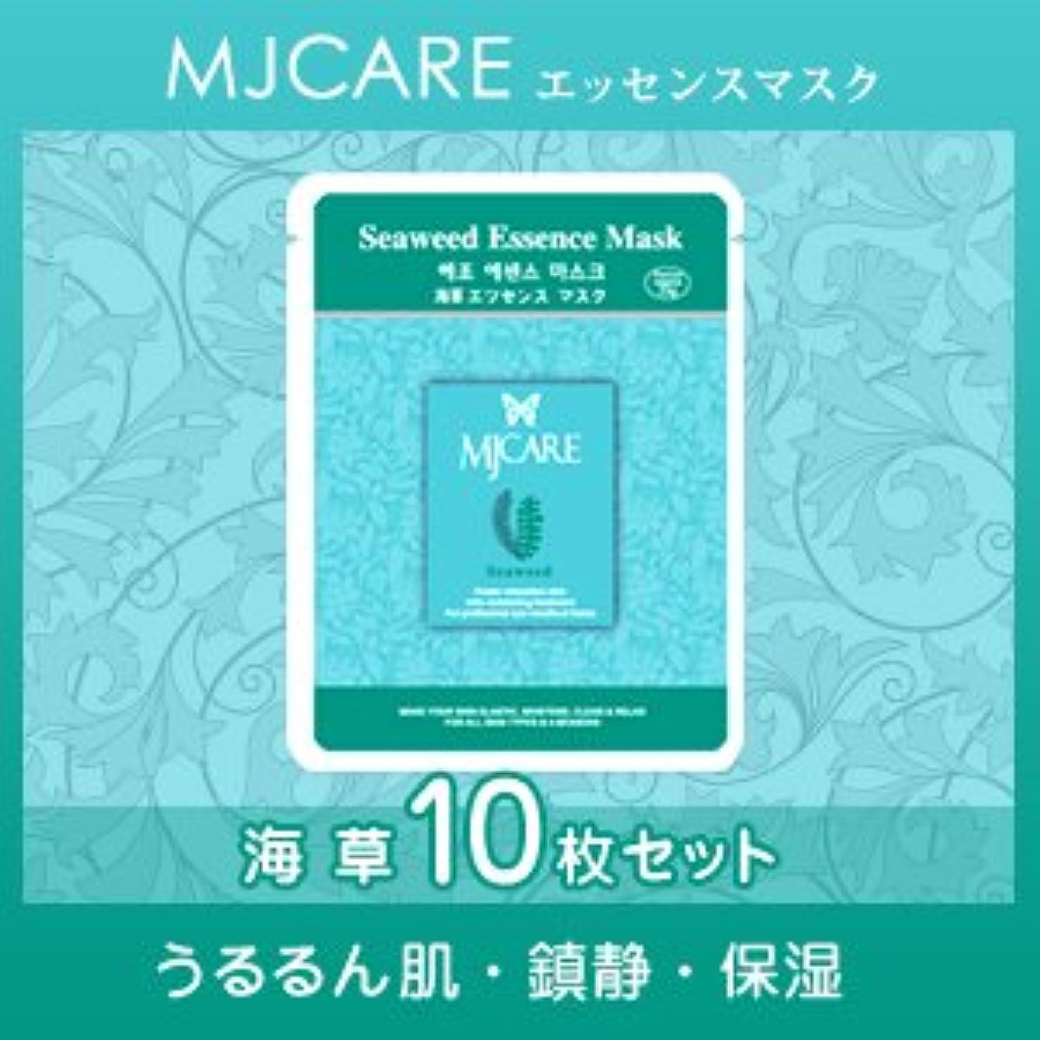 先住民競争クレーターMJCARE (エムジェイケア) 海草 エッセンスマスク 10セット