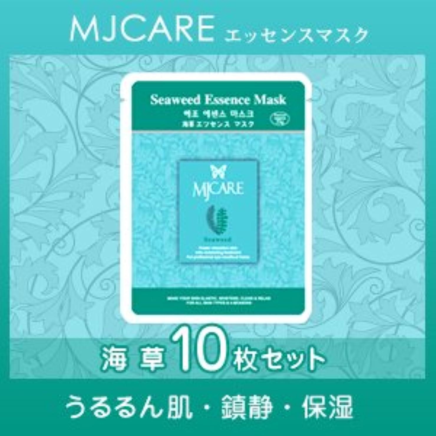 かんたん差別世界記録のギネスブックMJCARE (エムジェイケア) 海草 エッセンスマスク 10セット