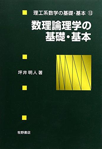 数理論理学の基礎・基本 (理工系数学の基礎・基本)の詳細を見る