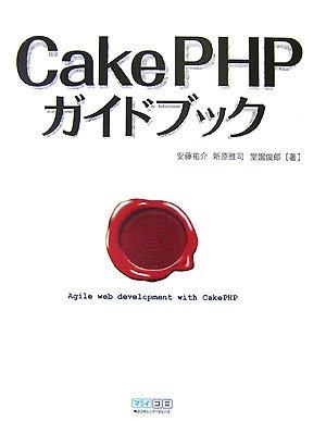 CakePHPガイドブック