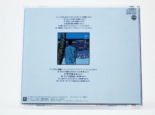 ハート・カクテル・ザ・ベスト・セレクション~真夏の小夜曲(サマー・セレナーデ)