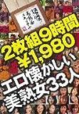 2枚組9時間 エロ懐かしい美熟女33人¥1980/若松映像 [DVD]