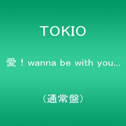 愛!wanna be with you...