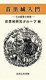 首里城入門: ─その建築と歴史─ (おきなわ文庫)