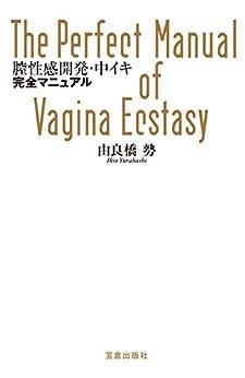 [由良橋勢]の膣性感開発・中イキ完全マニュアル (サクラBooks)
