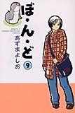 ぼ・ん・ど 9 (講談社コミックス 月刊少年マガジン)