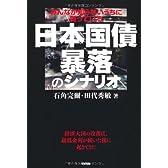 日本国債 暴落のシナリオ