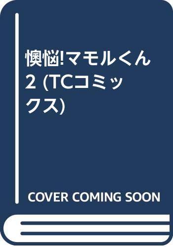 [画像:懊悩!マモルくん 2 (TCコミックス)]