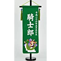 五月人形 名前旗 天龍宝珠 パール刺繍 五月人形 鯉のぼり こいのぼり 名前旗