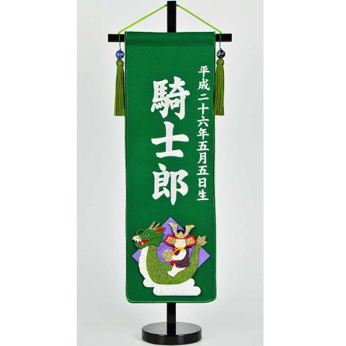 五月人形 名前旗 天龍宝珠 パール刺繍 五月人形 鯉のぼり ...