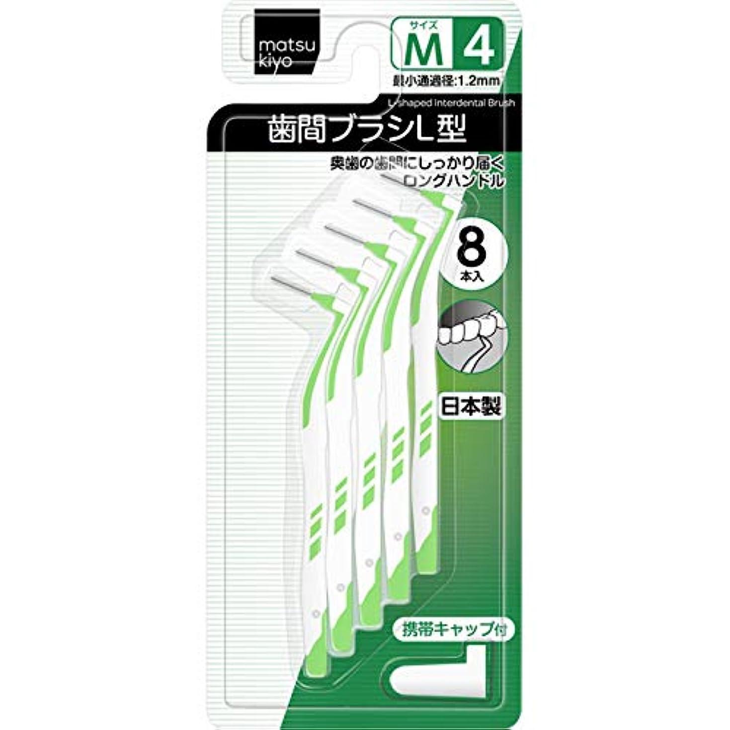 不愉快にステンレススキームmatsukiyo 歯間ブラシL型 サイズ4(M) 8本