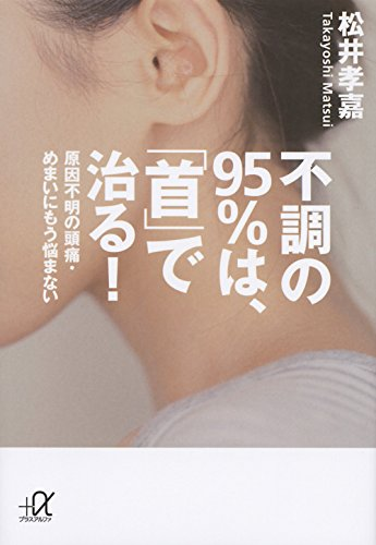 不調の95%は、「首」で治る! 原因不明の頭痛・めまいにもう悩まない (講談社+α文庫)