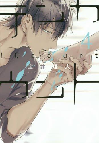 テンカウント(4) (ディアプラス・コミックス) /