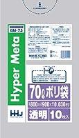 【5ケース特価】HHJ 業務用ポリ袋 70L 透明 0.030mm 500枚×5ケース 10枚×50冊入×5 BM73