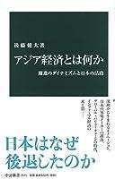 アジア経済とは何か-躍進のダイナミズムと日本の活路 (中公新書)