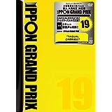 IPPONグランプリ19 [DVD]