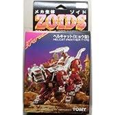 ZOIDS メカ生体ゾイドEMZ-24 ヘルキャット (重装甲スペシャル)