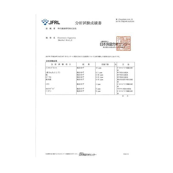 東亜産業 エレクトロニック シガレット エビー...の紹介画像4
