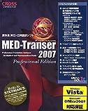 MED-Transer 2007 プロフェッショナル for Windows